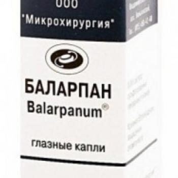 Баларпан глазные капли инструкция по применению