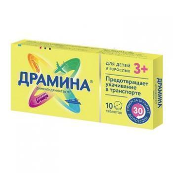 Драмина инструкция по применению таблетки 5 штук | pro-tabletki. Ru.