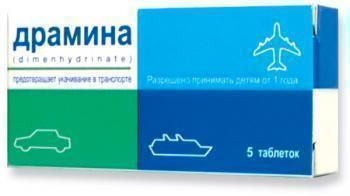 Драмина – инструкция, применение детям, цена таблеток, отзывы, аналоги