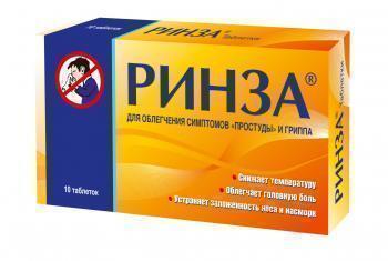 От чего ринза в таблетках помогает