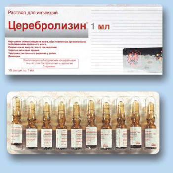 Препарат церебролизин показания к применению цена