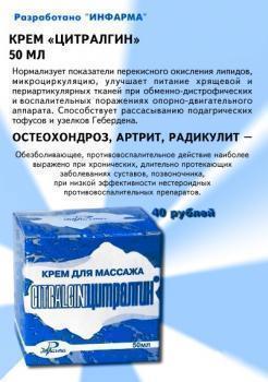 Цитралгин купить, Цена на Цитралгин 157 руб в Москве, инструкция по применению, отзывы, аналоги