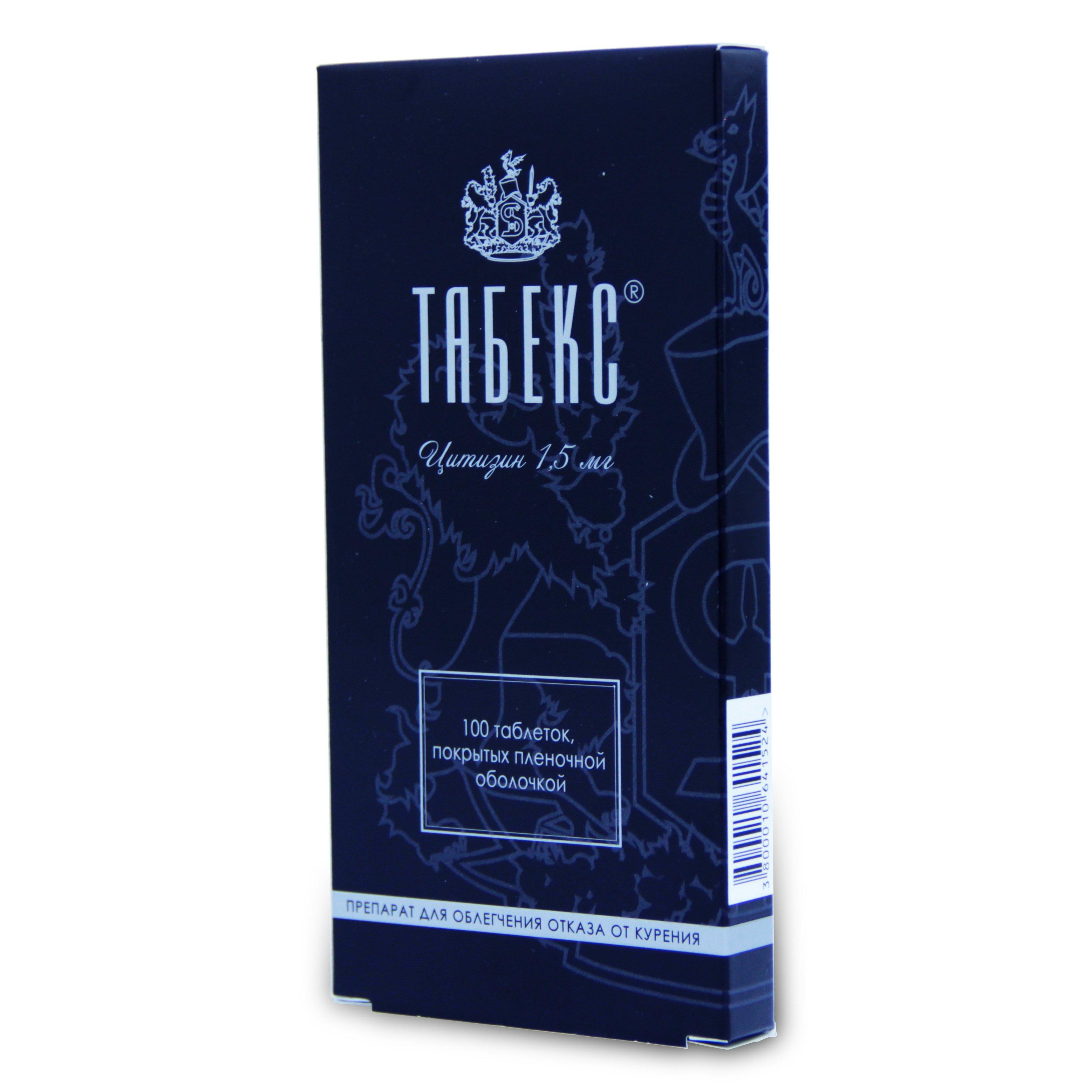 Табекс таблетки 1.5 мг 100 шт
