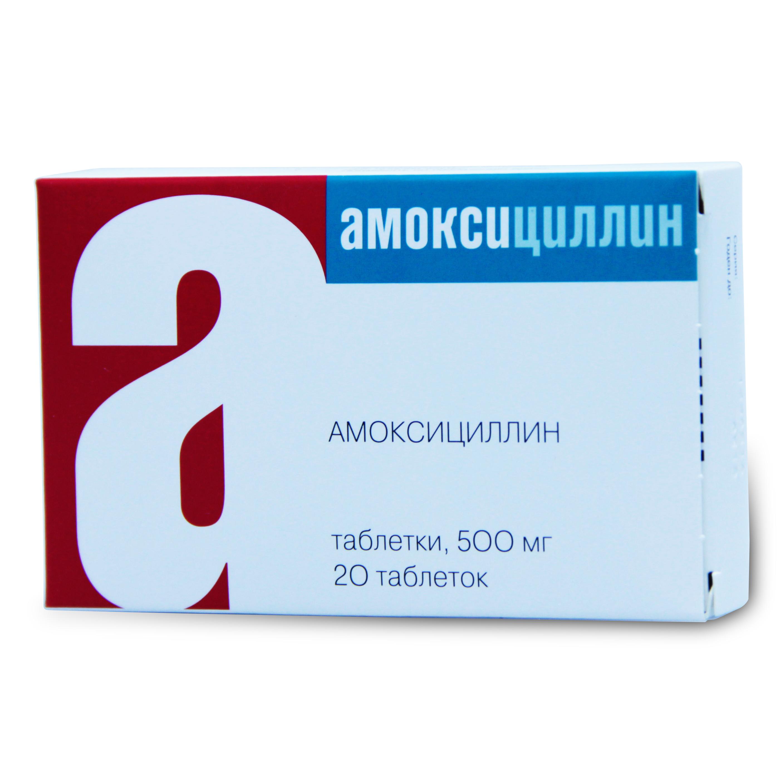 Амоксициллин таблетки 500мг 20шт