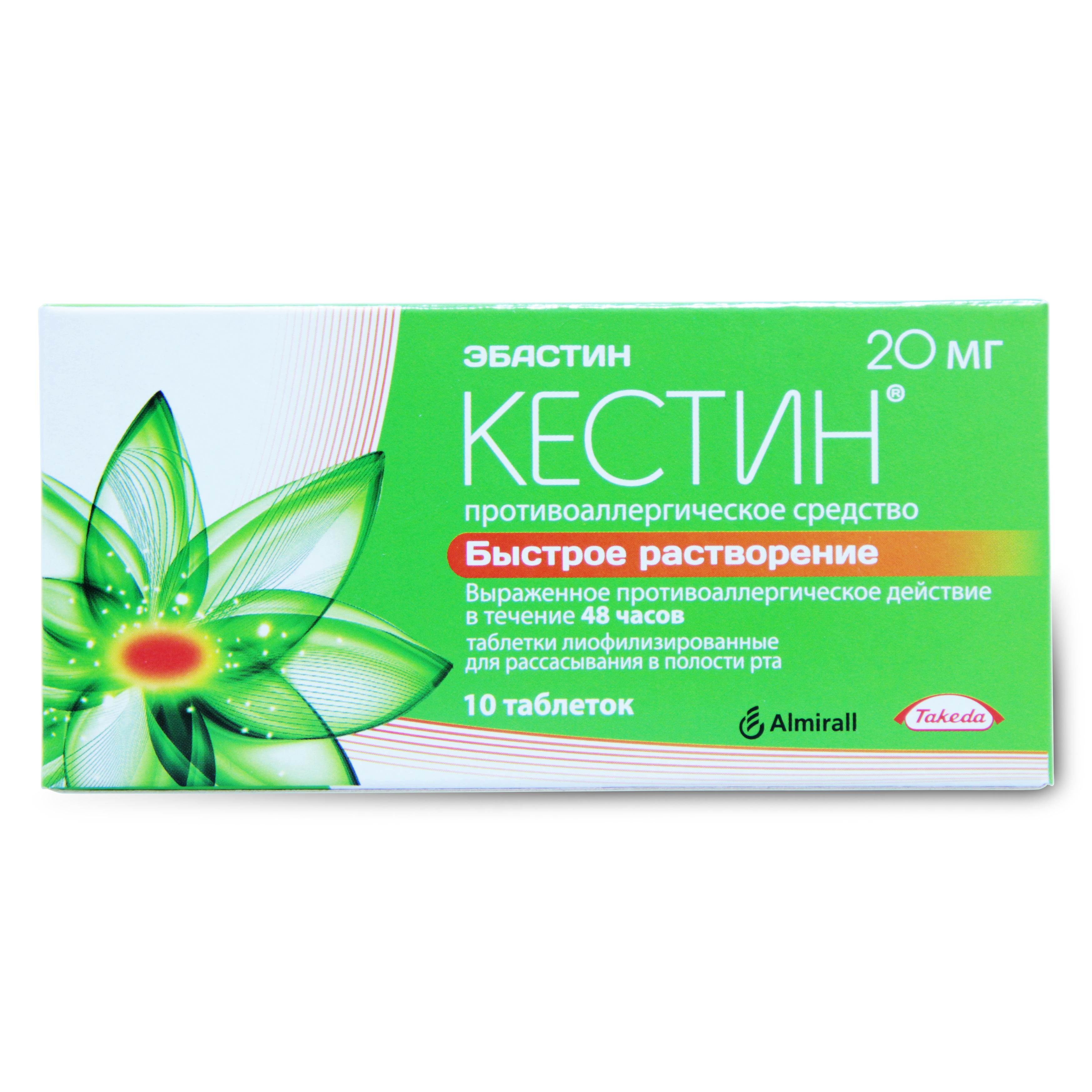 Кестин  таблетки для рассасывания 20мг 10шт (Индастриас Фармасьютикас Алмирал Продесфарма)
