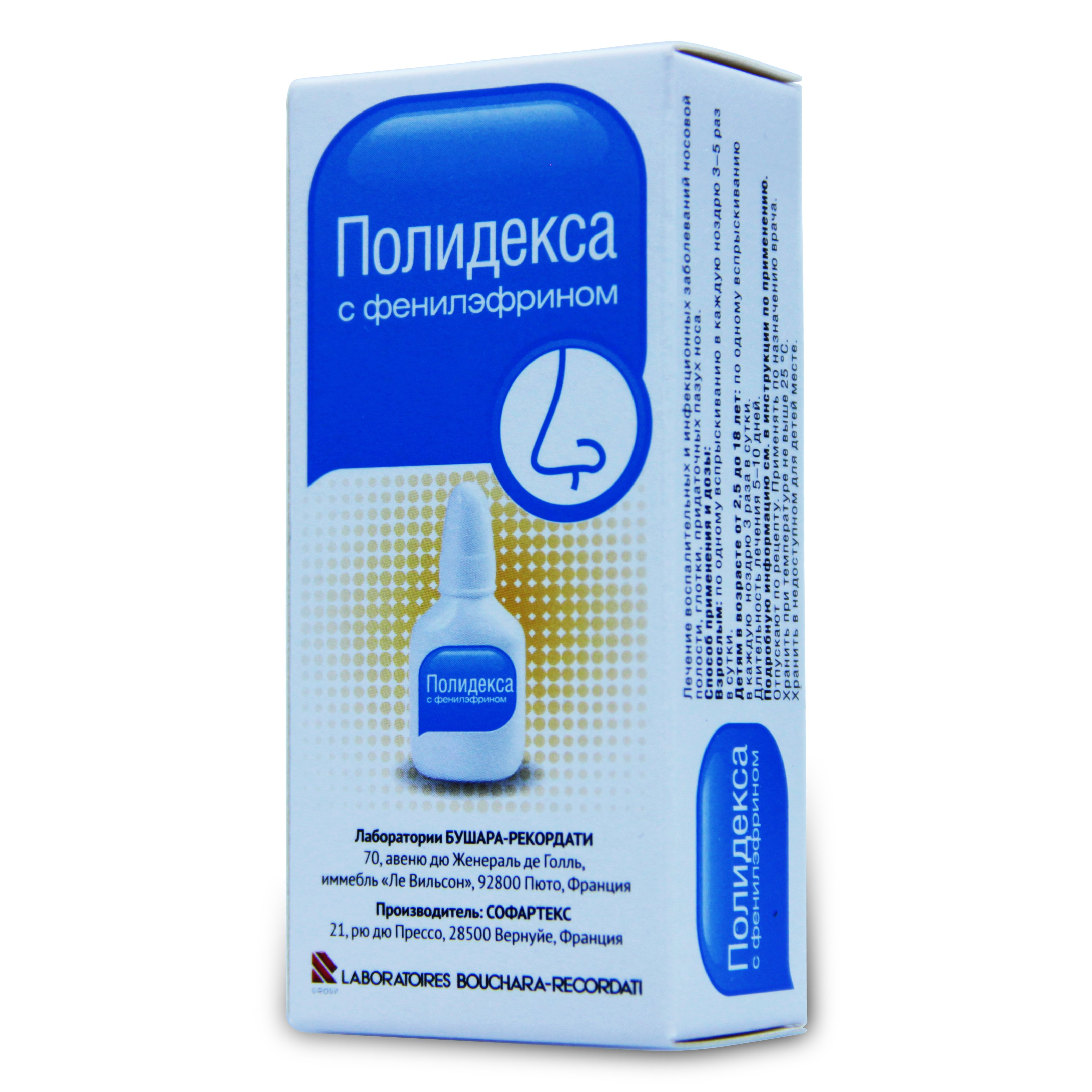 Полидекса  назальный спрей  15мл ринорин спрей увлажняющий назальный 50мл