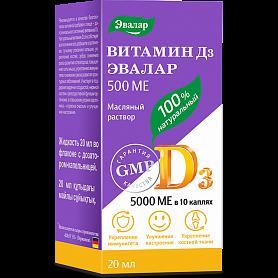 Витамин Д3 500МЕ раствор 20 мл Эвалар (Эвалар) - купить в аптеке по цене 306 руб., инструкция по применению, описание