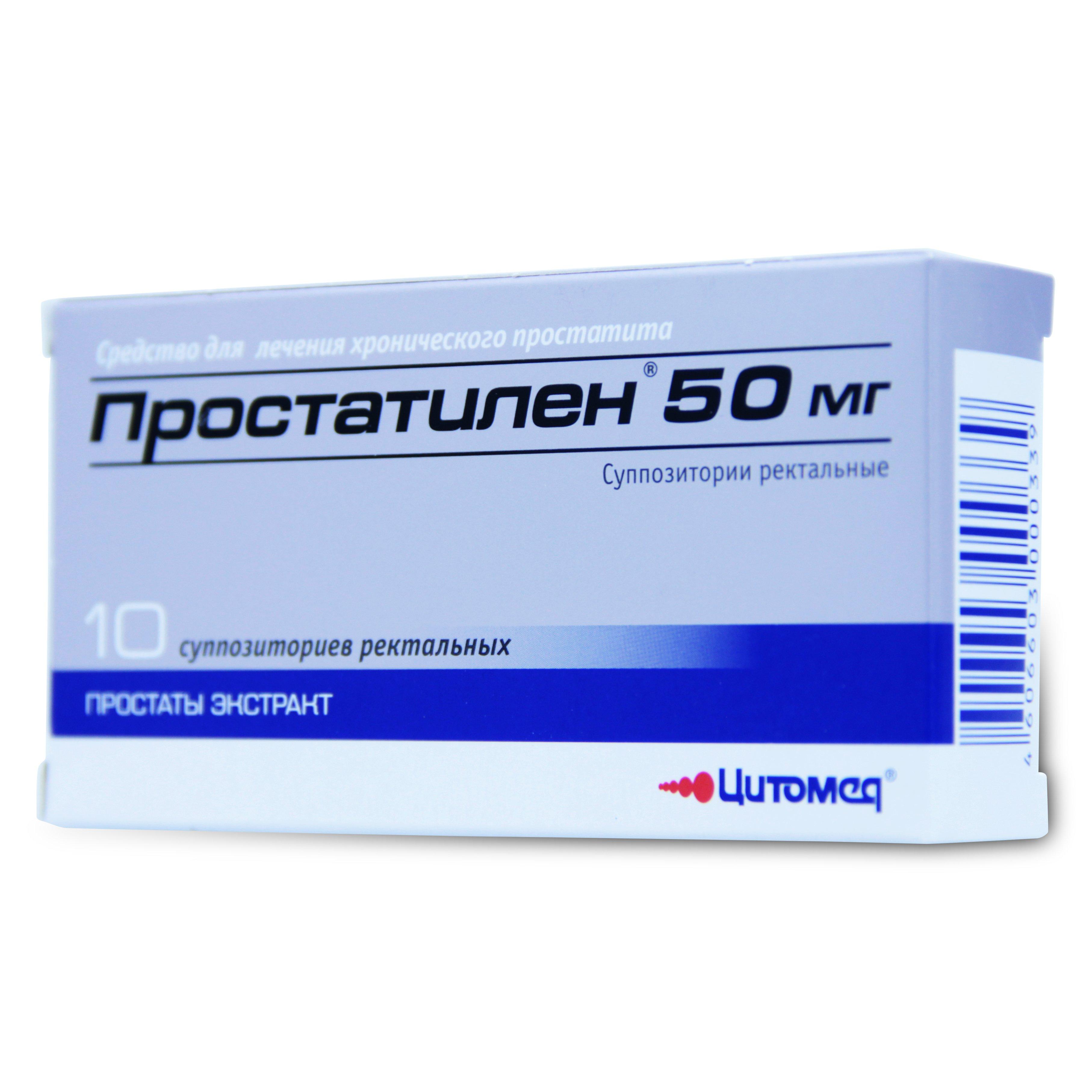 Простатилен (Простаты экстракт) цены, применение, описание ...