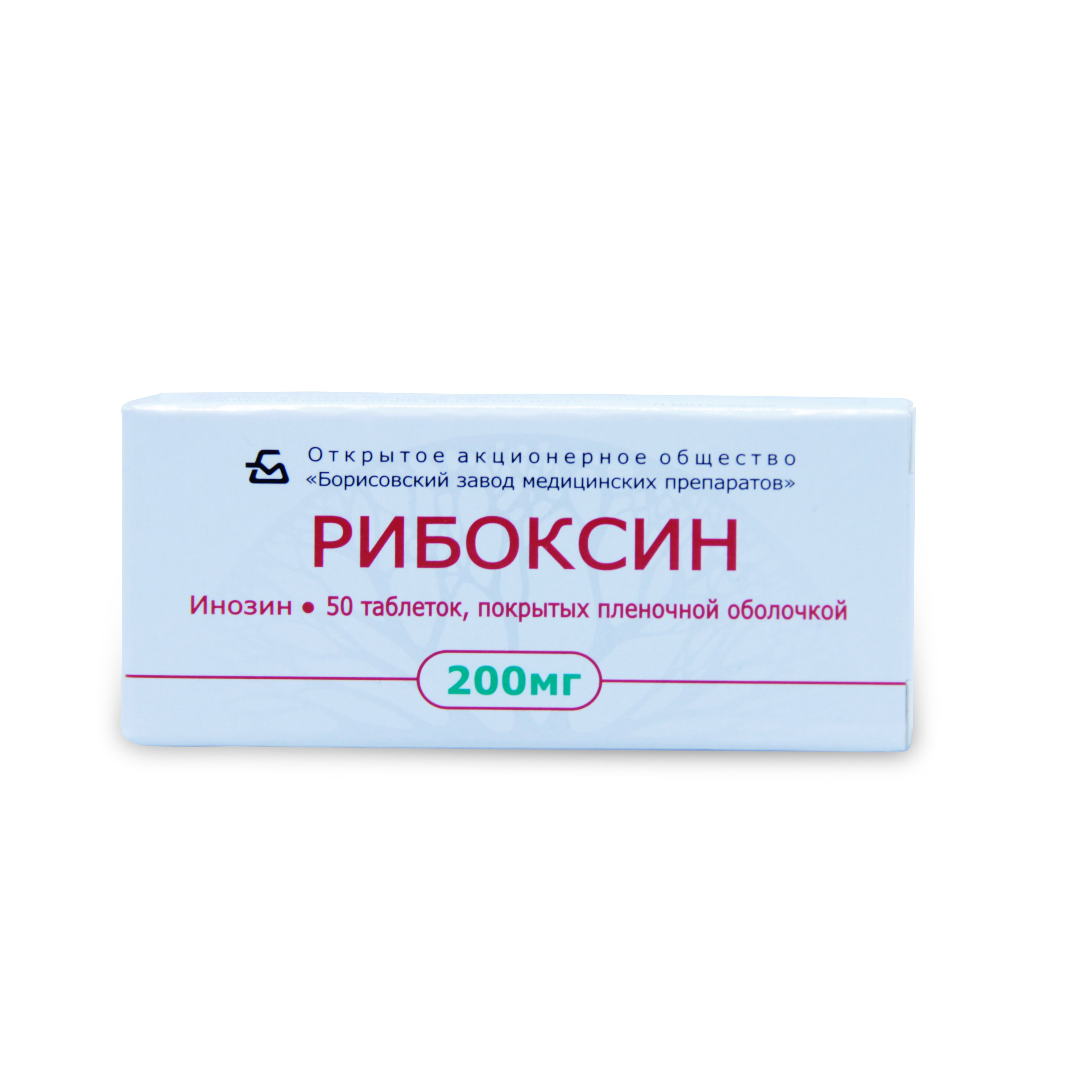 Рибоксин  таблетки 200мг  n50 (Борисовский завод медицинских препаратов)