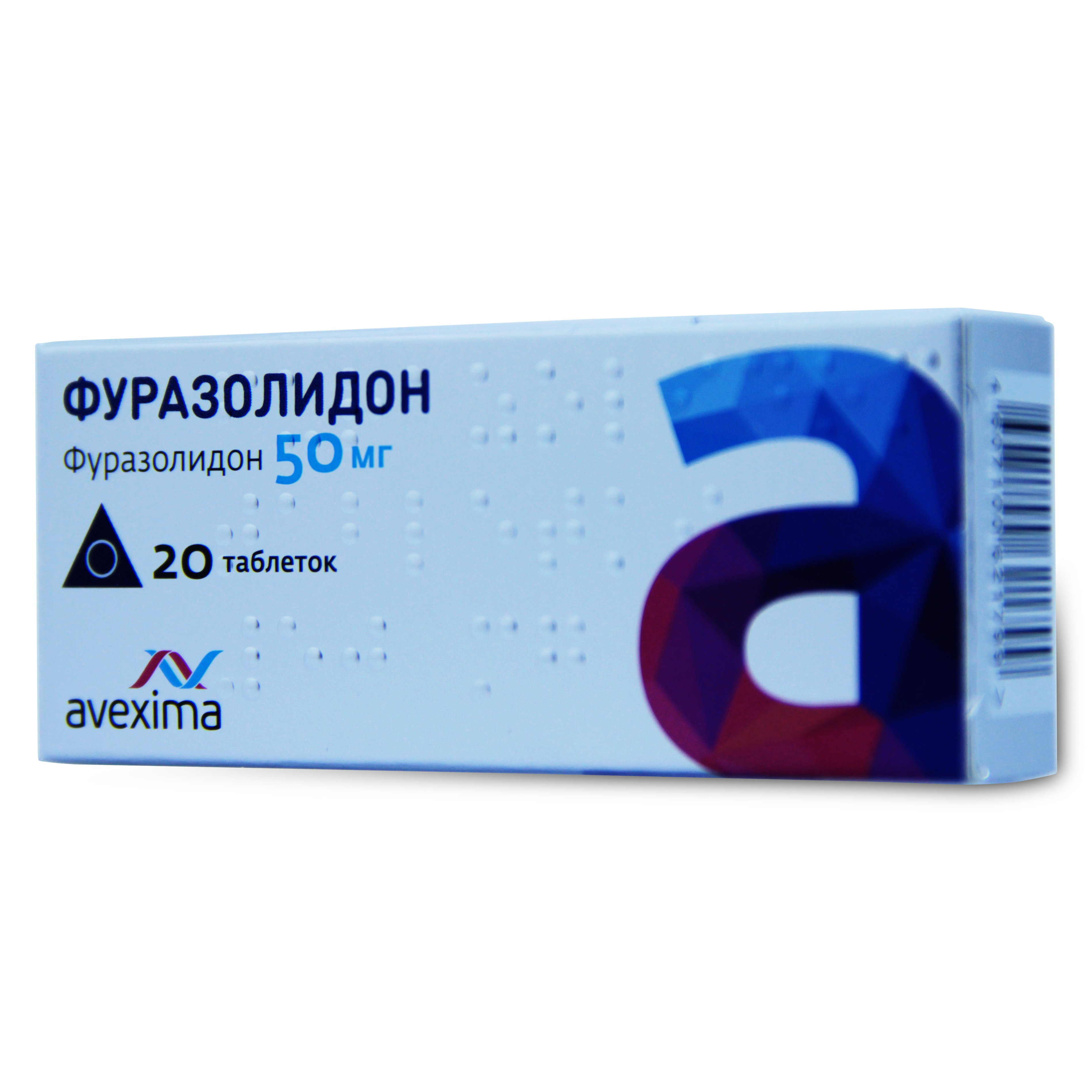 Фуразолидон таблетки 50мг 10шт